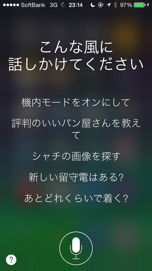 iPhoneの音声認識機能のクオリティが高い!これは使えるかも