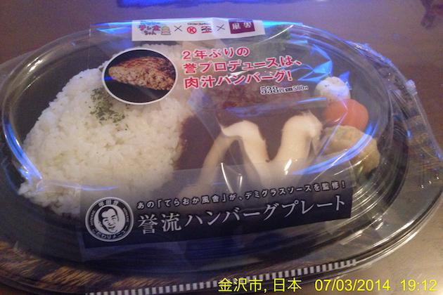 となりのテレ金ちゃんで紹介された「誉流ハンバーグプレート」弁当を食べてみた!