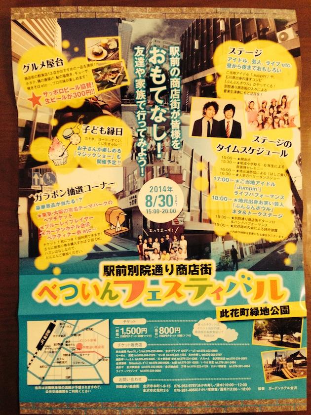 金沢駅前別院通りのべついんフェスティバルに行ってきました