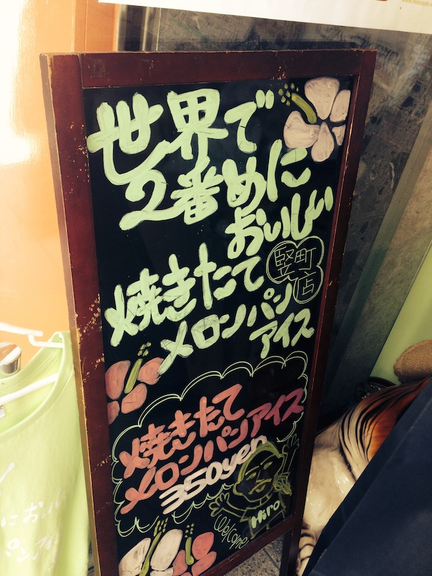 金沢市の世界で2番目においしい焼きたてメロンパンアイスのお店に行ってきました