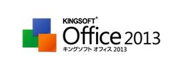 PC買い替えを検討中の方はOfficeをMicrosoftからキングソフトなど別のものに移行をしてみてもいいかも