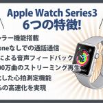 Apple Watch Series 3をレビュー!セルラー機能搭載で小型のスマホへ
